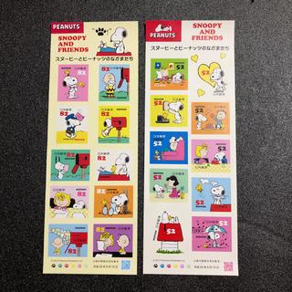スヌーピー(SNOOPY)のスヌーピー 切手 (切手/官製はがき)