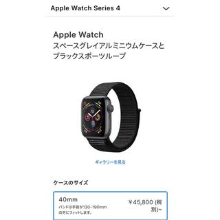 アップルウォッチ(Apple Watch)のアップルウォッチ4 GPSモデル 40mm(その他)