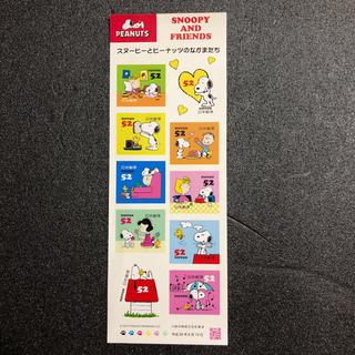 スヌーピー(SNOOPY)のスヌーピー 切手(切手/官製はがき)