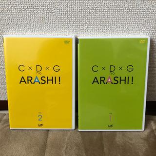 嵐 - 嵐 C×D×Gの嵐 DVD