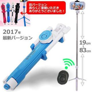 最新バージョン 三脚 リモコン シャッター付き  自撮り棒 セルカ棒 ブルー(自撮り棒)