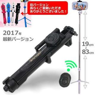 最新バージョン 三脚 リモコン シャッター付き  自撮り棒 セルカ棒 ブラック(自撮り棒)