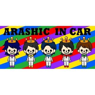 嵐 ARASHIC IN CAR ステッカー マグネット あらし (車外アクセサリ)