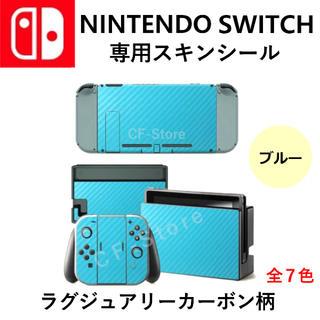 ニンテンドースイッチ(Nintendo Switch)の任天堂スイッチ シール カーボン スキンシール デコ おしゃれ 本体 保護 青(その他)