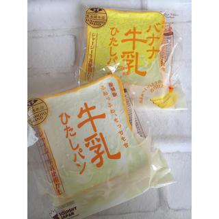 BLOOM - ブルーム スクイーズ 牛乳ひたしパン 2点セット 新品未開封