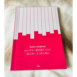 aiko ギター弾き語りベスト まとめⅠ,Ⅱ(ポピュラー)