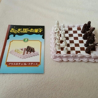リーメント お菓子の国のお菓子 ②