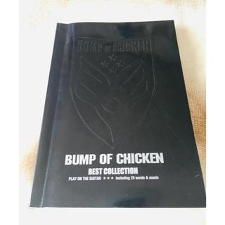 BUMP OF CHICKEN 弾き語りスコア(ポピュラー)