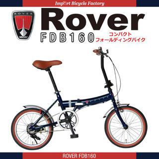 Rover - Rover 折りたたみ自転車16インチ