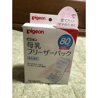 ピジョン(Pigeon)のPigeon 母乳フリーザーパック(その他)