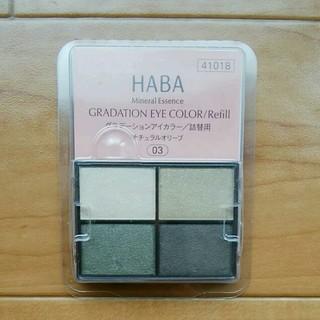ハーバー(HABA)の˖⁺˖《 新品未使用 》 ハーバー アイシャドウ ナチュラルオリーブ 03 ⁺˖(アイシャドウ)