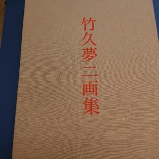 竹久夢二画集(イラスト集/原画集)