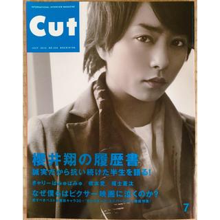 嵐 - Cut(2013年7月号) 櫻井翔の履歴書