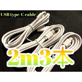 GooglePixel3にも USB-typeCケーブル 充電ケーブル 2m3本(OA機器)