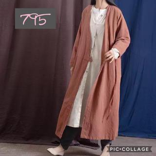 795 新品 春 ロングコート 綿 麻 リネン マキシ丈 ゆったり 茶色 長袖(スプリングコート)