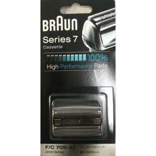 BRAUN - 正規品 ブラウンシェーバー シリーズ7 替刃