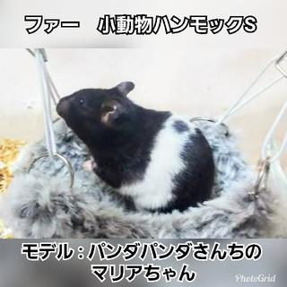 ファー 小動物ハンモック Sサイズ(小動物)