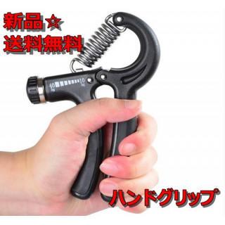 ハンドグリップで握力チェック☆ 送料無料グリッパー(トレーニング用品)