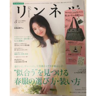 タカラジマシャ(宝島社)のリンネル5月号  雑誌のみ(ファッション)