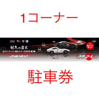 スーパー耐久 富士24H  第1コーナー指定駐車券(モータースポーツ)