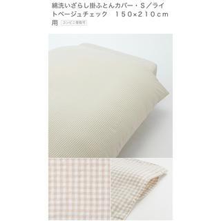 ムジルシリョウヒン(MUJI (無印良品))の無印良品 掛け布団カバー シングル2個セット(シーツ/カバー)
