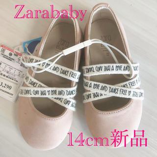 ザラキッズ(ZARA KIDS)のzarababy 新品 靴 シューズ バレエシューズ リボン 14cm ピンク(フラットシューズ)