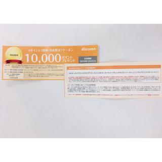 エヌティティドコモ(NTTdocomo)のドコモ dポイント  クーポン 10000ポイント(その他)