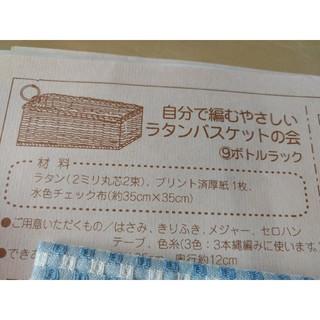 フェリシモ(FELISSIMO)のFELISSIMO♡ラタンバスケットキット♡新品未使用(その他)