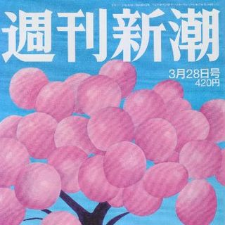 週刊新潮3月28日号(ニュース/総合)