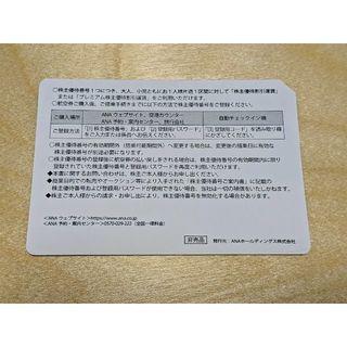 【株主優待券】ANA 4枚(搭乗期限2019/11/30まで)