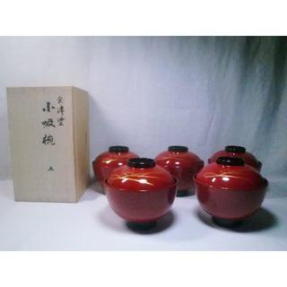 会津漆器 天然木加工 小吸椀 蓋付 5客セット(漆芸)