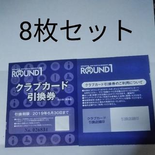 ラウンドワン株主優待施設利用クラブカード引換券(ボウリング場)