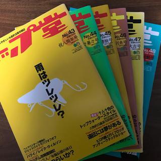 トップ堂 No.43〜48(その他)