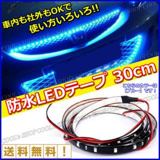 防水LEDテープ30cm 12連LED 正面発光 切断可能 車内 車外 ネオン(車外アクセサリ)