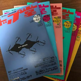 トップ堂 No.67〜72(その他)