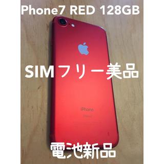 アップル(Apple)のiPhone7 RED128GB 美品 SIMフリー(スマートフォン本体)