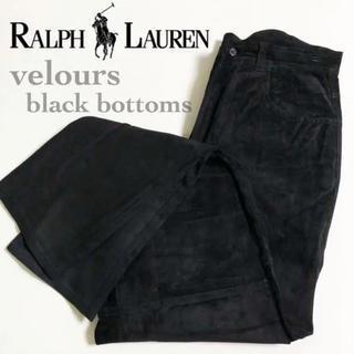 ラルフローレン(Ralph Lauren)の▼ RALPH LAUREN black velours pants ▼(スラックス)