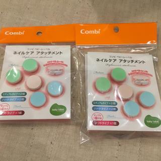 コンビ(combi)の値下げ  新品  コンビ  ネイルケア  アタッチメント  2袋(爪切り)