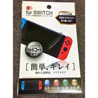 ニンテンドースイッチ(Nintendo Switch)の任天堂スイッチ 保護シート(保護フィルム)