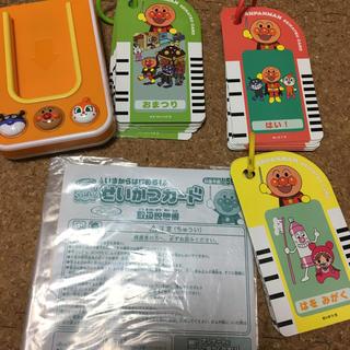 アンパンマン(アンパンマン)のアンパンマン  生活カード(知育玩具)