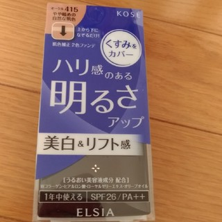 エルシア(ELSIA)のエルシア プラチナム 明るさアップ ファンデーション 415(ファンデーション)
