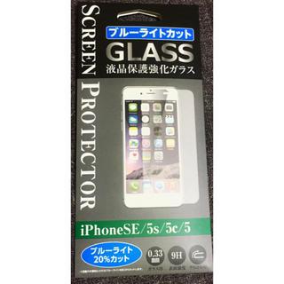 アイフォーン(iPhone)の新品 iPhone SE / 5s / 5c / 5 液晶保護強化ガラス(保護フィルム)