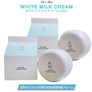 新品☆レッツスキン ホワイトミルククリーム 2つセット(フェイスクリーム)