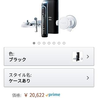 ブラウン(BRAUN)の【新品】ブラウン ジーニアス9000(電動歯ブラシ)