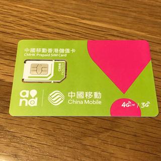 香港★4G/3G★プリペイドSIMカード★4日間(96時間)★通話80分付(その他)
