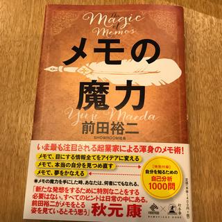 ゲントウシャ(幻冬舎)のメモの魔力 前田裕二★かわだ様専用(ビジネス/経済)