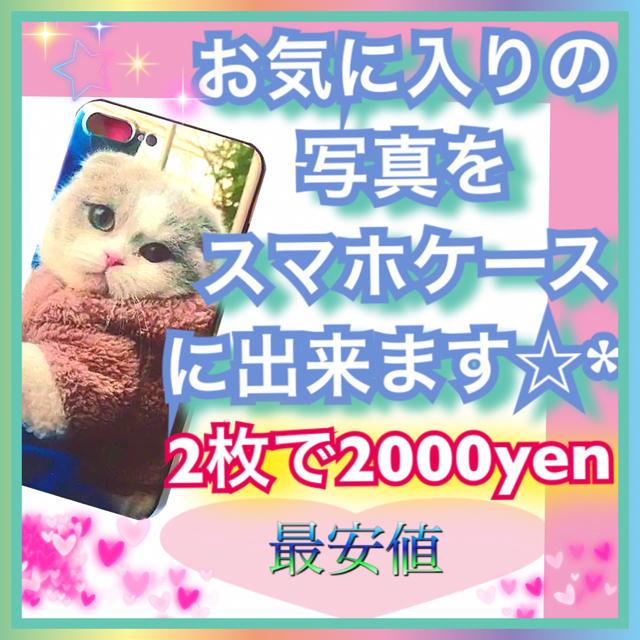 iphone7plus ケース burch | ♥️2枚で2000yen‼️オリジナル スマホケース •*¨*•.¸¸☆の通販 by tori(•ө•)shop|ラクマ