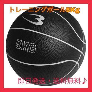 【今だけ特価】トレーニングボール5kg★滑りにくい 276(トレーニング用品)
