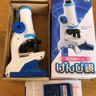 チャレンジ 付録 顕微鏡(知育玩具)