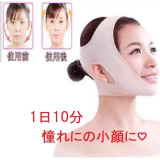 1日10分 理想の小顔に フェイスマスク リフトアップ 小顔矯正 (エクササイズ用品)